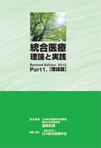 統合医療 理論と実践Revised Edition2012 Part1.[理論篇]
