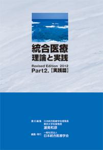 統合医療 理論と実践 Revised Edition2012 Part2.[実践篇]