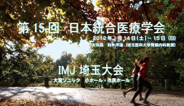 第15回 日本統合医療学会(IMJ埼玉大会)